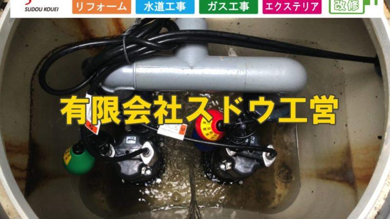 浄化槽ポンプ交換工事