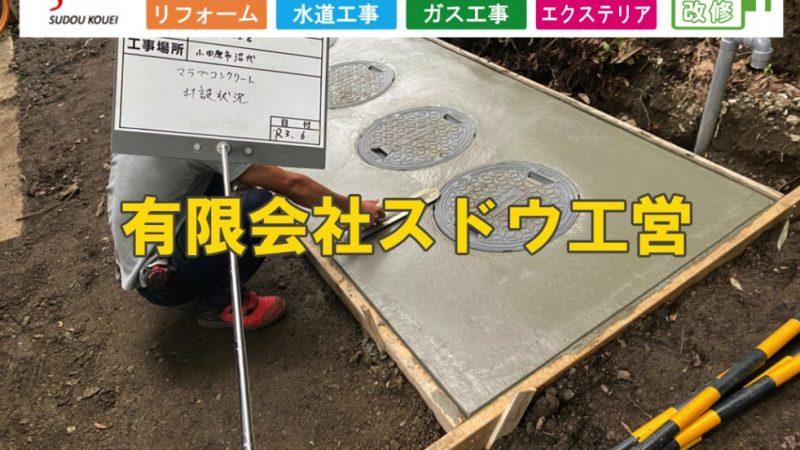 単独浄化槽から合併浄化槽への切り替え工事