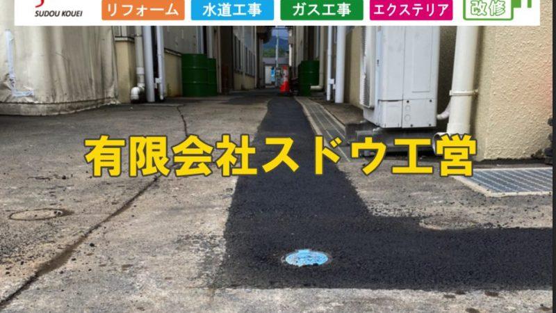 漏水に伴う給水管更新工事
