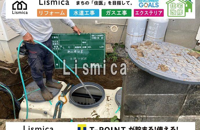 単独浄化槽から合併浄化槽への切替工事